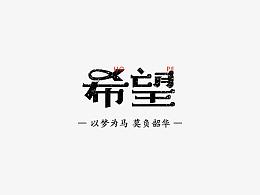 字由心生第1月