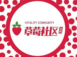 苏州金辉地产 《草莓社区》提案稿