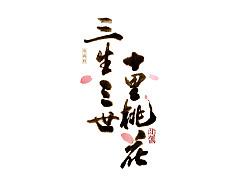 斯科字作/2017/书法字体设计/<一> by 斯科
