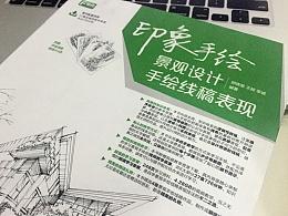 【新书推荐】·《印象手绘·景观设计手绘线稿表现》