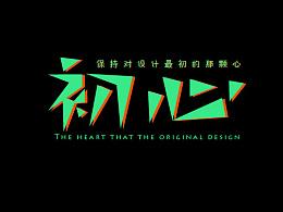 2017-01字体练习