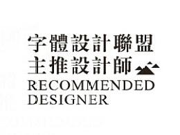《字体联盟主推设计师》第12期