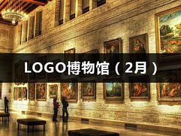 logo博物馆(2月)