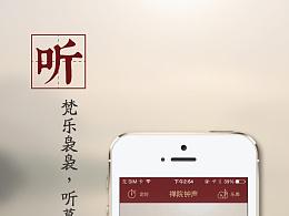 之前做的一款佛学app的介绍图