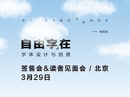 """北京-《自由""""字""""在》签售会&新书见面会"""