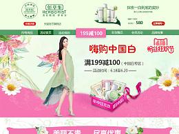 6.18购物网页活动页及详情页设计
