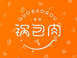 锅包肉餐饮字体标志设计-张家佳