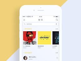 我.乐 音乐app