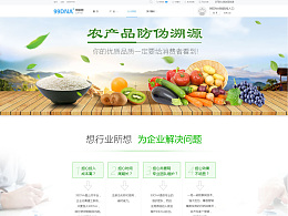 官网改版——农产品应用行业介绍页面