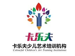 卡乐夫少儿艺术培训机构品牌建立