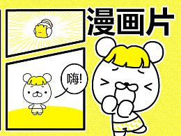 芭拉熊漫画片