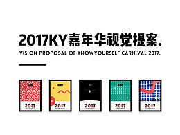 2017KY嘉年华视觉提案