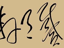 『戴月轩』 素风浪草一封  H&Mark韓茲設計Dc.草逸社出品视觉系的纯手书墨象运动
