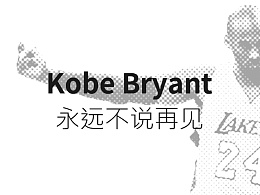 Kobe Bryant——Never Say Goodbye