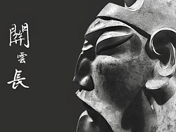 《关云长》雕塑合集