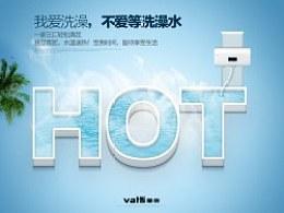 华帝i14010电热水器宝贝描述