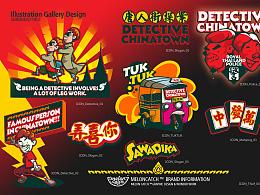 """电影《唐人街探案DETECTIVE CHINATOWN》重磅一弹!Poster""""弄喜你!"""""""