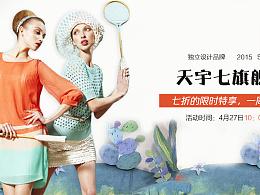 天宇七旗舰店banner