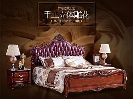 美式奢华实木双人床 / 家具详情页 / 天猫电商