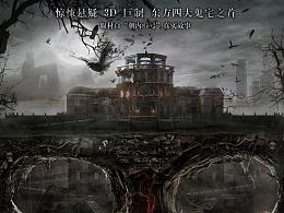电影《京城81号2》先导海报