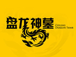 [Coiling Dragon TomB]盘龙神墓-LOGO