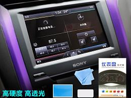 汽车仪表盘贴膜