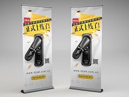 德国戴乐克锁具平台上线易拉宝设计