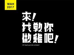 WAH NO.11 丨字体设计