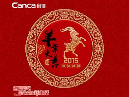 2015羊年挂历设计