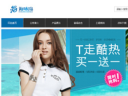 Web端-平台网站、详情页