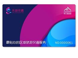 乐游无锡 区域旅游交通服务logo