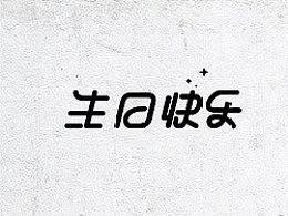 2015.10~11月部分字体设计作品
