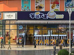 某产业园台湾特色美食街