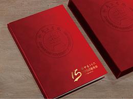 学院纪念册