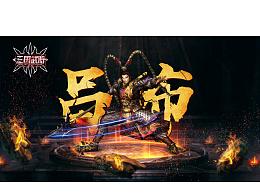 三国武将游戏海报
