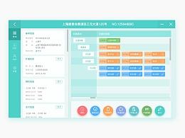 上海问卷调查界面设计