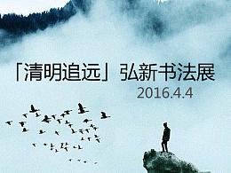 「清明追远」弘新书法展