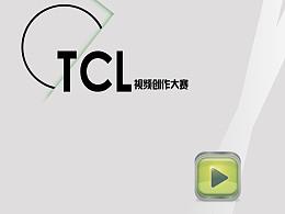 TCL视频创作大赛参赛作品