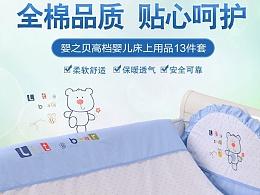 宝宝床品  床品  婴儿床品 母婴用品 天猫详情 床品详情