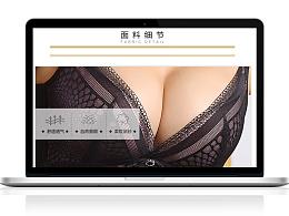 女性内衣详情页