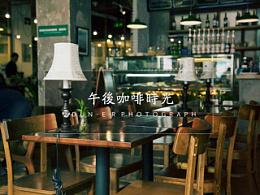 【情绪】午后咖啡馆...