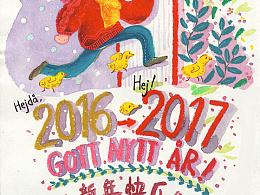 你好2017!