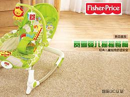 淘宝描述-费雪婴儿摇椅
