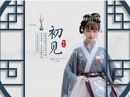 中国风汉服banner
