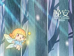 蘑菇点点早安晚安系列插画手机壁纸