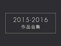 2015-2016作品合集