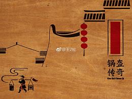 vi设计南京夫子庙锅盔品牌:锅盔传奇