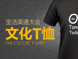 宝洁渠道大会文化T-shirt