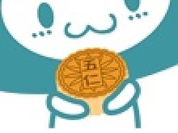 微信表情单品-中秋节快乐