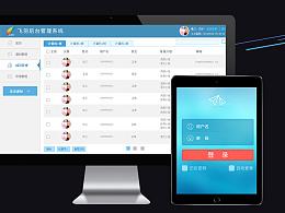 app交互设计及后台管理界面设计